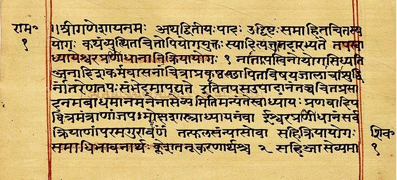 Yoga Sutras Patanjali Voorbeeld